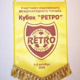 Вымпел - Кубок Ретро