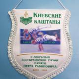 Вымпел - Киевские Каштаны