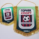Горняк Спорт